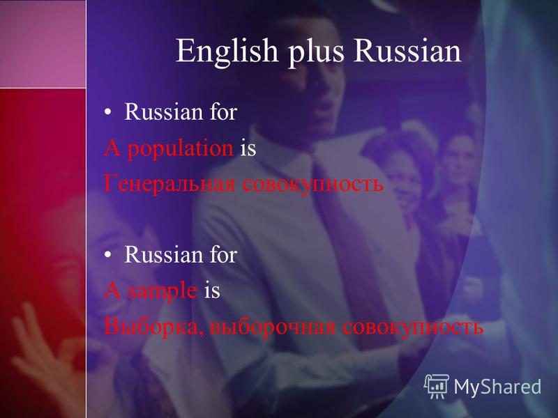 English plus Russian Russian for A population is Генеральная совокупность Russian for A sample is Выборка, выборочная совокупность