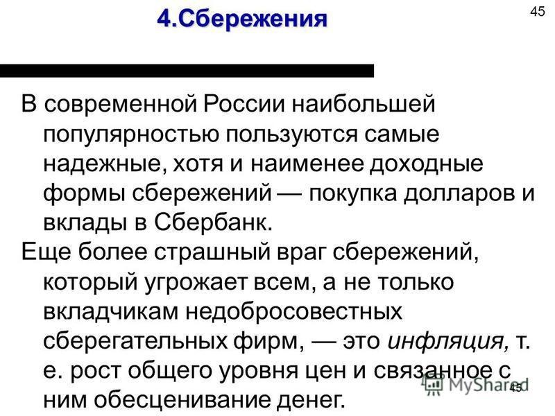 45 В современной России наибольшей популярностью пользуются самые надежные, хотя и наименее доходные формы сбережений покупка долларов и вклады в Сбербанк. Еще более страшный враг сбережений, который угрожает всем, а не только вкладчикам недобросовес