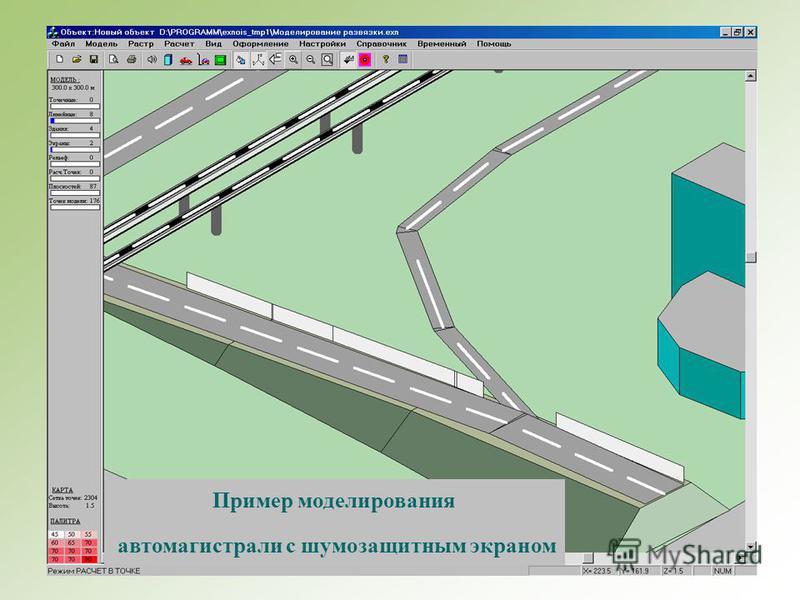 Пример моделирования автомагистрали с шумозащитным экраном