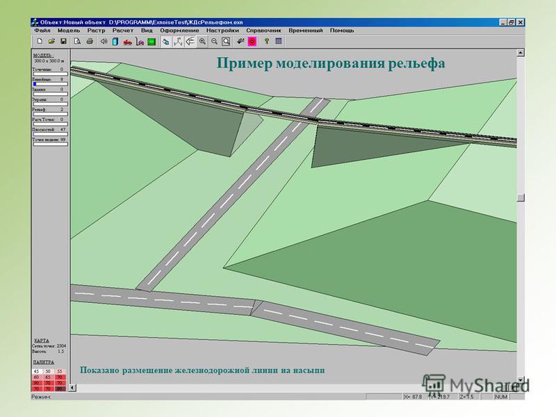 Пример моделирования рельефа Показано размещение железнодорожной линии на насыпи