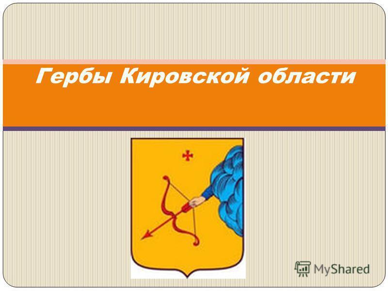 Гербы Кировской области