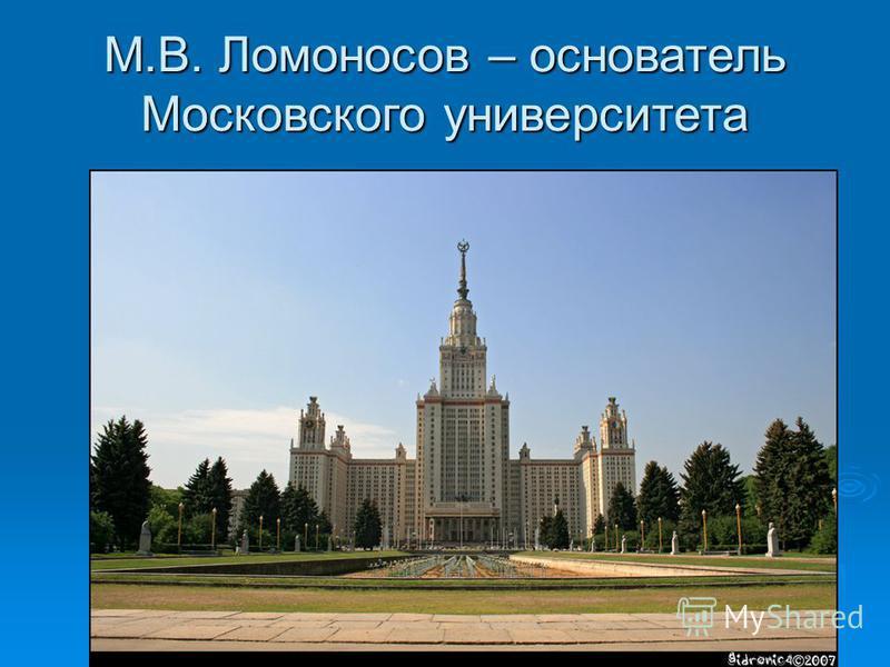 М.В. Ломоносов – основатель Московского университета