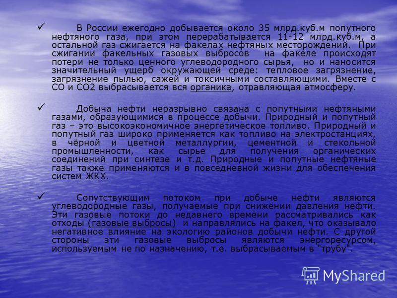В России ежегодно добывается около 35 млрд.куб.м попутного нефтяного газа, при этом перерабатывается 11-12 млрд.куб.м, а остальной газ сжигается на факелах нефтяных месторождений. При сжигании факельных газовых выбросов на факеле происходят потери не