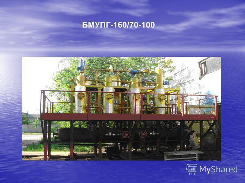 БМУПГ-160/70-100