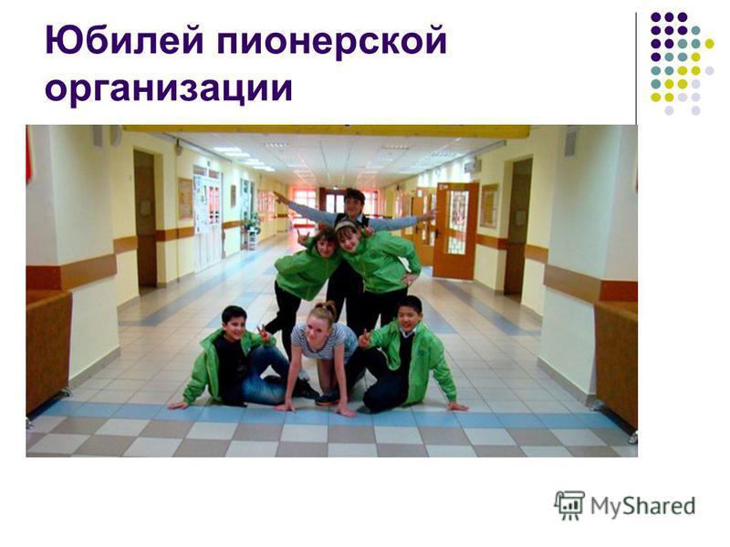 Юбилей пионерской организации