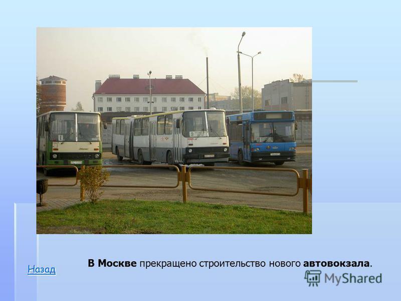 В Москве прекращено строительство нового автовокзала.