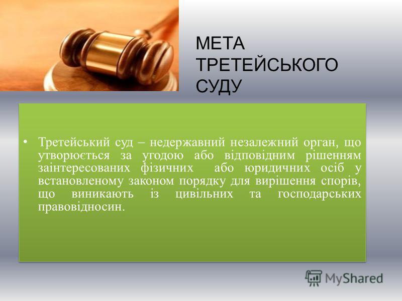 Третейський суд – недержавний незалежний орган, що утворюється за угодою або відповідним рішенням заінтересованих фізичних або юридичних осіб у встановленому законом порядку для вирішення спорів, що виникають із цивільних та господарських правовіднос