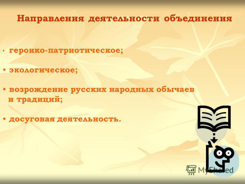 Направления деятельности объединения героико-патриотическое; экологическое; возрождение русских народных обычаев и традиций; досуговая деятельность.
