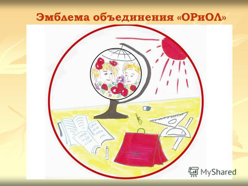Эмблема объединения «ОРиОЛ»