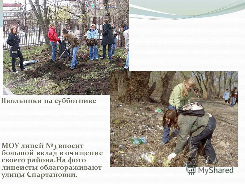 Школьники на субботнике МОУ лицей 3 вносит большой вклад в очищение своего района.На фото лицеисты облагораживают улицы Спартановки.