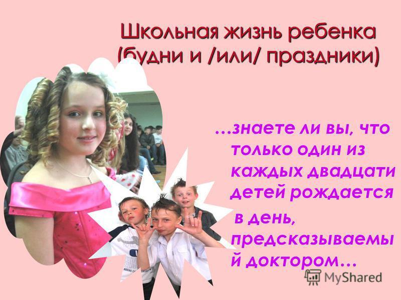 …знаете ли вы, что только один из каждых двадцати детей рождается в день, предсказываемы й доктором…