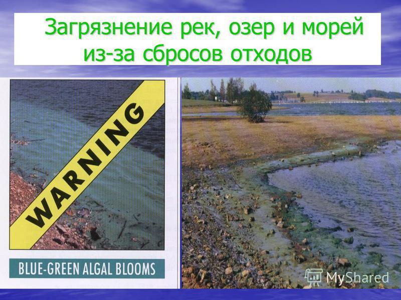 Загрязнение рек, озер и морей из-за сбросов отходов Загрязнение рек, озер и морей из-за сбросов отходов