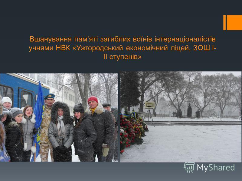 Вшанування памяті загиблих воїнів інтернаціоналістів учнями НВК «Ужгородський економічний ліцей, ЗОШ І- ІІ ступенів»