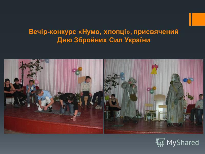 Вечір-конкурс «Нумо, хлопці», присвячений Дню Збройних Сил України