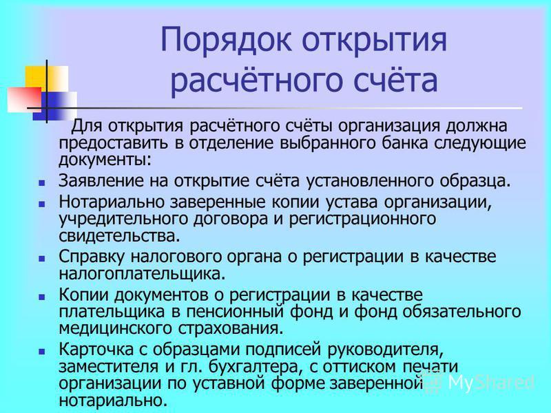 1.1 Основные направления государственной политики в
