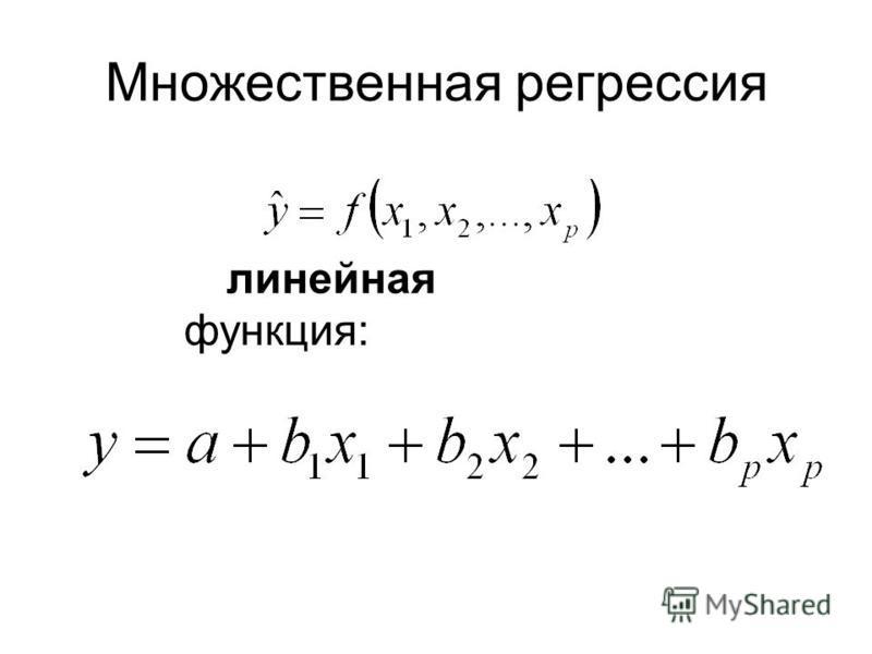 Множественная регрессия линейная функция: