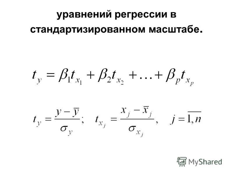 уравнений регрессии в стандартизированном масштабе.