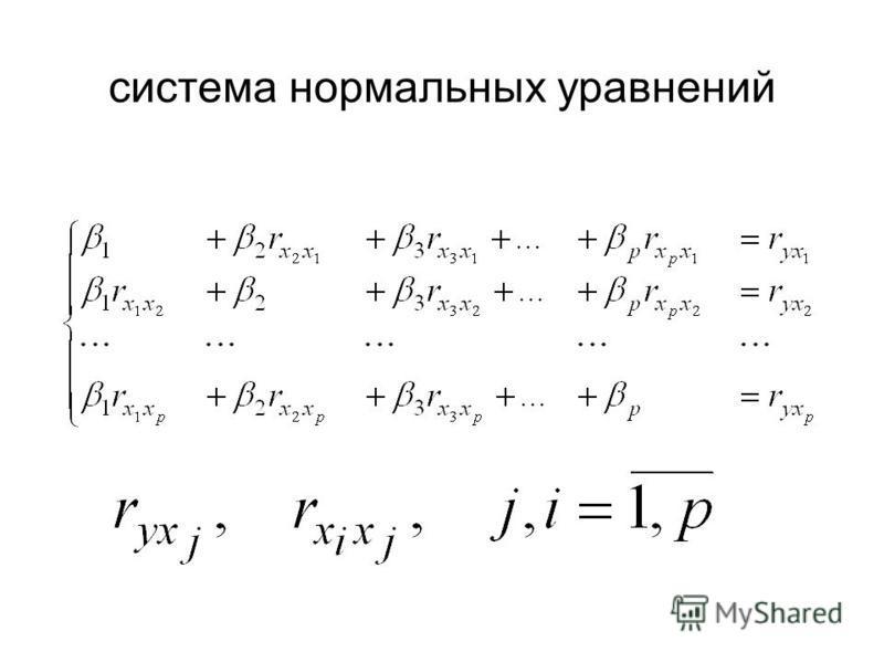 система нормальных уравнений