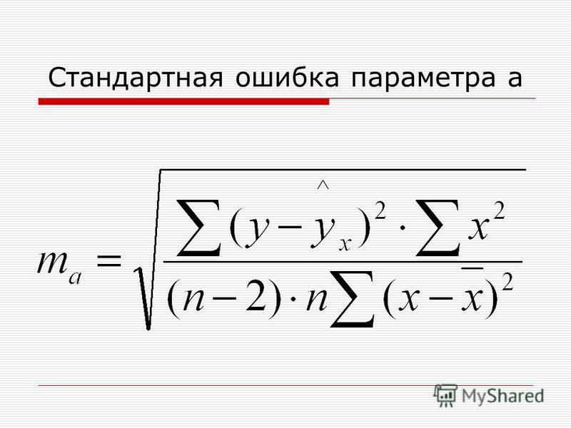 Стандартная ошибка параметра a