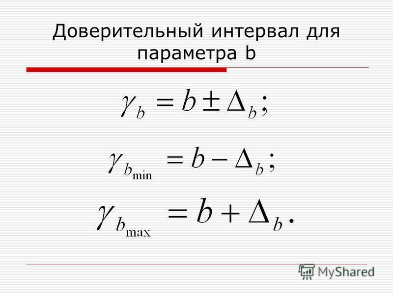 Доверительный интервал для параметра b