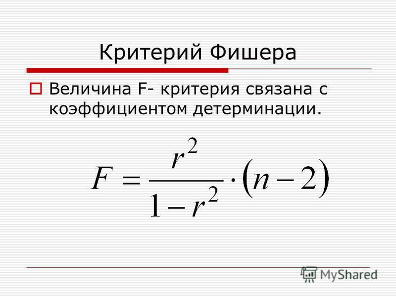 Критерий Фишера Величина F- критерия связана с коэффициентом детерминации.
