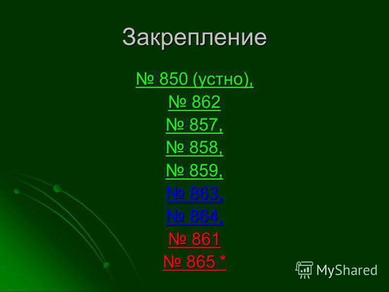 Закрепление 850 (устно), 850 (устно), 862 862 857, 857, 858, 858, 859, 859, 863, 863, 864, 864, 861 861 865 * 865 *