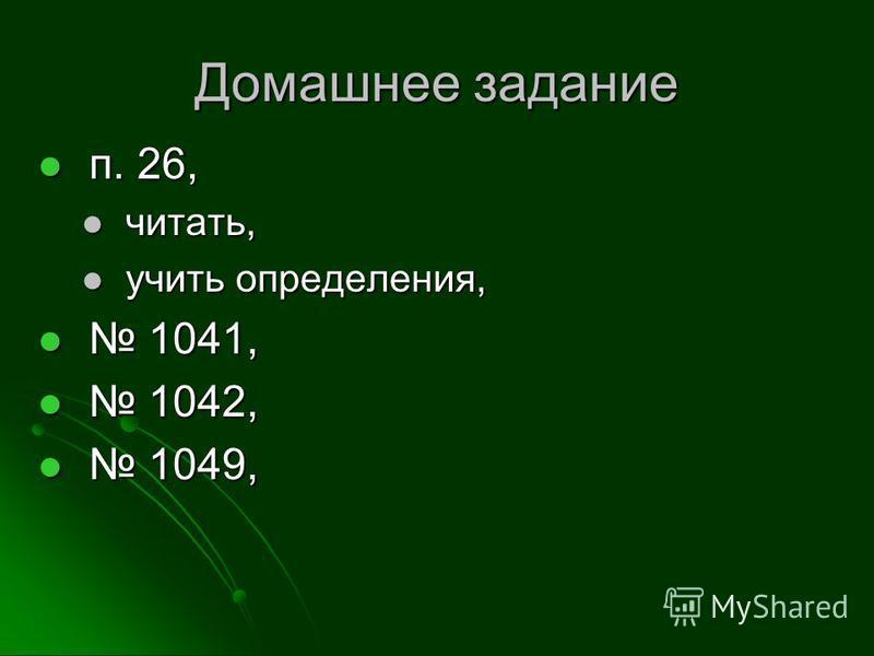 Домашнее задание п. 26, п. 26, читать, читать, учить определения, учить определения, 1041, 1041, 1042, 1042, 1049, 1049,