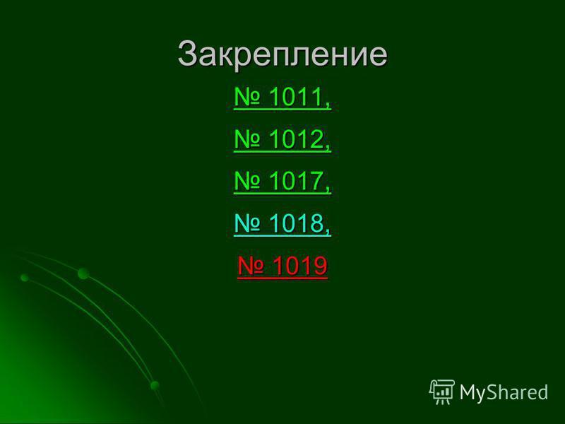 Закрепление 1011, 1011, 1012, 1012, 1017, 1017, 1018, 1018, 1019 1019