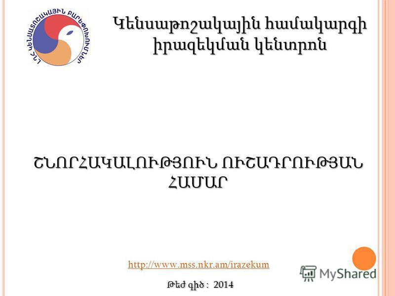 ՇՆՈՐՀԱԿԱԼՈՒԹՅՈՒՆ ՈՒՇԱԴՐՈՒԹՅԱՆ ՀԱՄԱՐ Կենսաթոշակային համակարգի իրազեկման կենտրոն http://www.mss.nkr.am/irazekum Թեժ գիծ : 2014 Թեժ գիծ : 2014