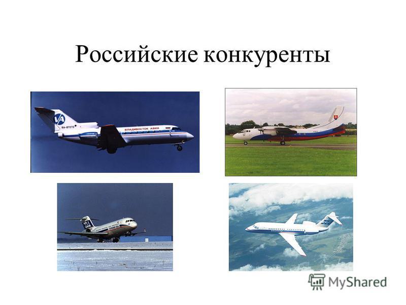 Российские конкуренты