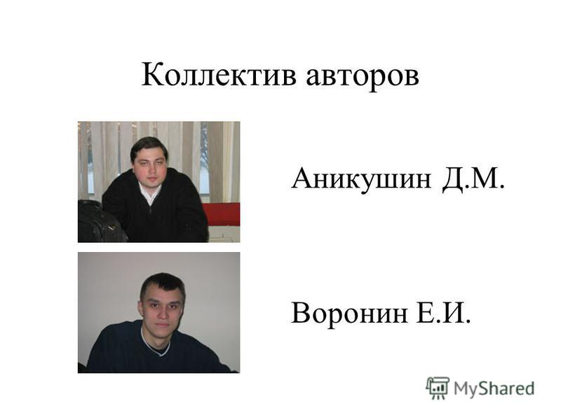 Коллектив авторов Аникушин Д.М. Воронин Е.И.