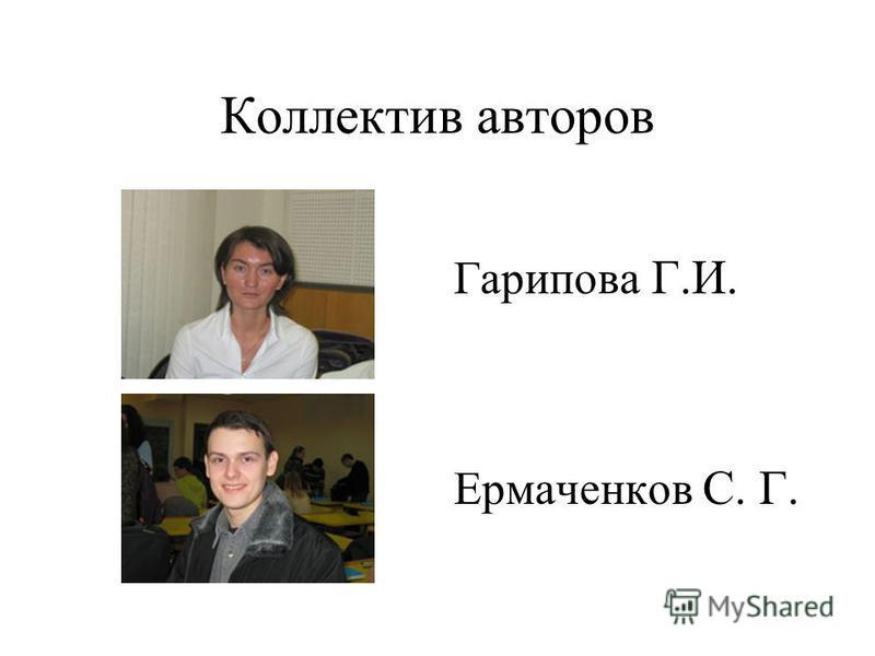 Коллектив авторов Гарипова Г.И. Ермаченков С. Г.