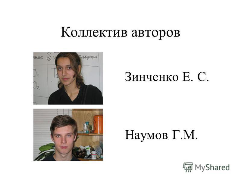 Коллектив авторов Зинченко Е. С. Наумов Г.М.