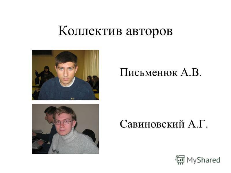 Коллектив авторов Письменюк А.В. Савиновский А.Г.