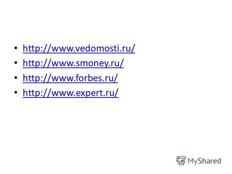 http://www.vedomosti.ru/ http://www.smoney.ru/ http://www.forbes.ru/ http://www.expert.ru/