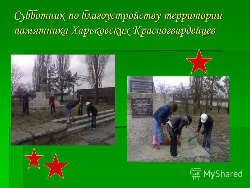 Субботник по благоустройству территории памятника Харьковских Красногвардейцев