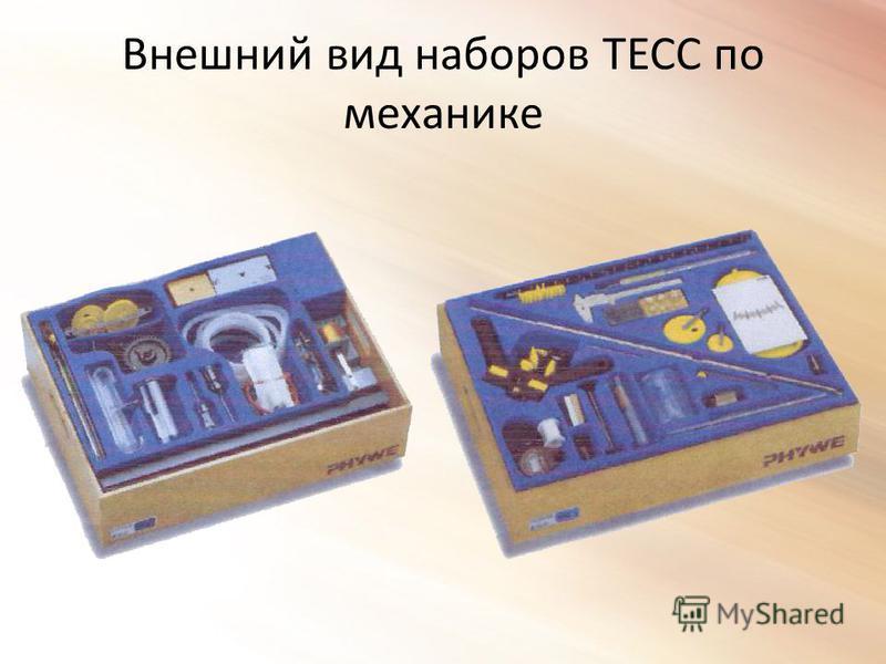 Внешний вид наборов ТЕСС по механике