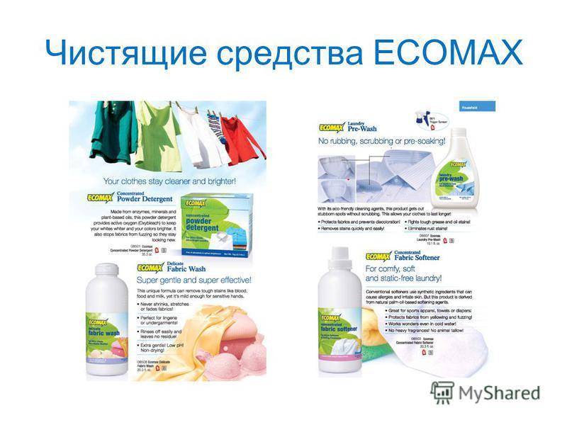 Чистящие средства ECOMAX