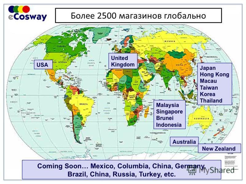 Более 2500 магазинов глобально