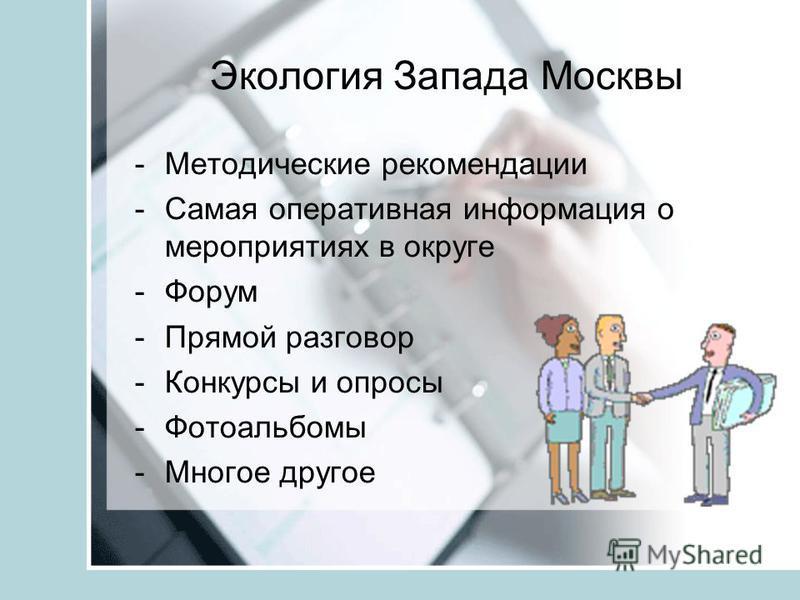 Экология Запада Москвы -Методические рекомендации -Самая оперативная информация о мероприятиях в округе -Форум -Прямой разговор -Конкурсы и опросы -Фотоальбомы -Многое другое