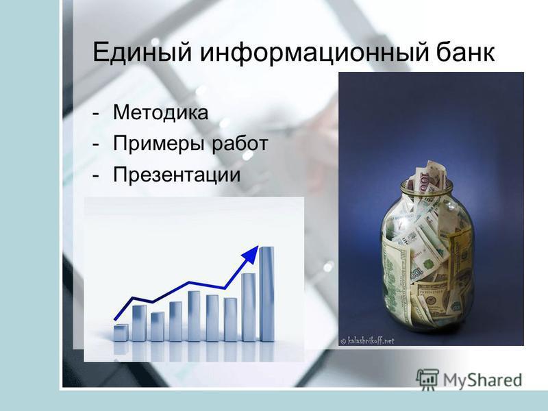 Единый информационный банк -Методика -Примеры работ -Презентации