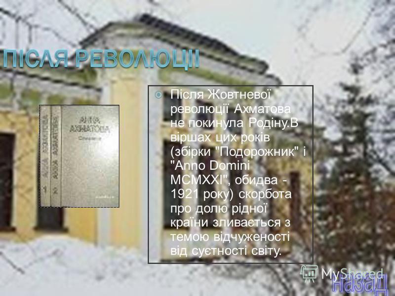 Після Жовтневої революції Ахматова не покинула Родіну.В віршах цих років (збірки Подорожник і Anno Domini MCMXXI, обидва - 1921 року) скорбота про долю рідної країни зливається з темою відчуженості від суєтності світу.