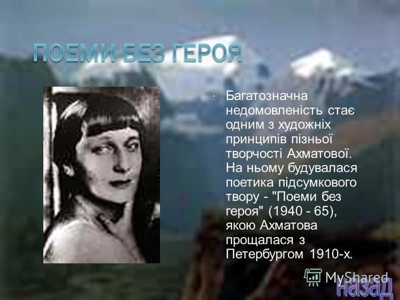 Багатозначна недомовленість стає одним з художніх принципів пізньої творчості Ахматової. На ньому будувалася поетика підсумкового твору - Поеми без героя (1940 - 65), якою Ахматова прощалася з Петербургом 1910-х.