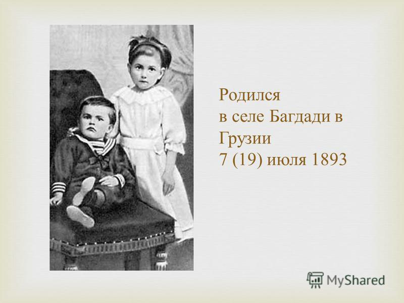 Родился в селе Багдади в Грузии 7 (19) июля 1893