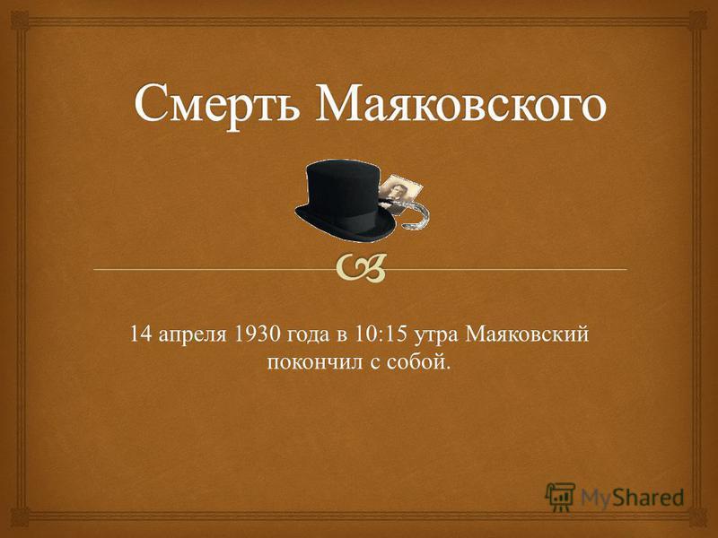 14 апреля 1930 года в 10:15 утра Маяковский покончил с собой.