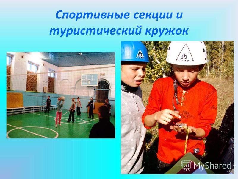 Спортивные секции и туристический кружок