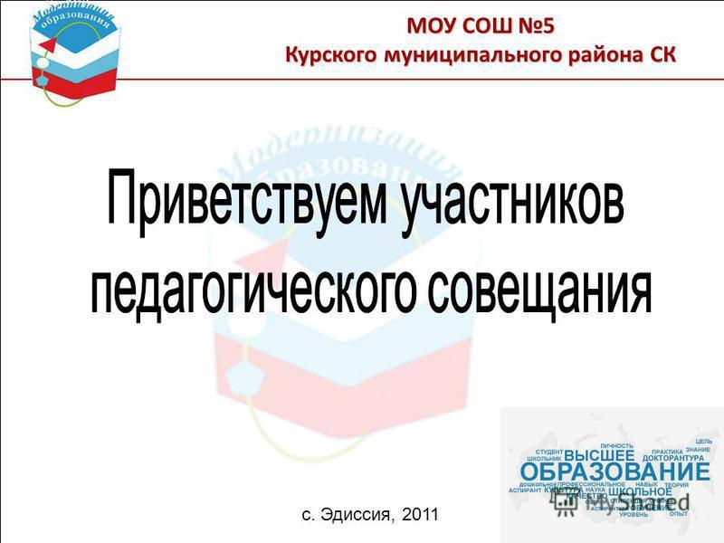 МОУ СОШ 5 Курского муниципального района СК с. Эдиссия, 2011