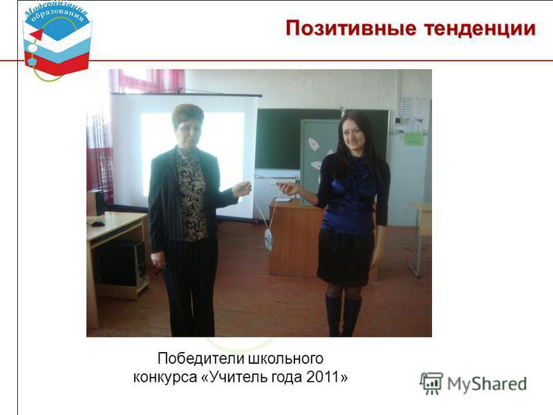 Позитивные тенденции Победители школьного конкурса «Учитель года 2011»