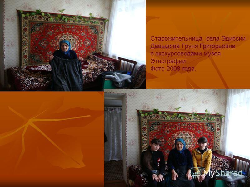 Старожительница села Эдиссии Давыдова Груня Григорьевна с экскурсоводами музея Этнографии Фото 2008 года.