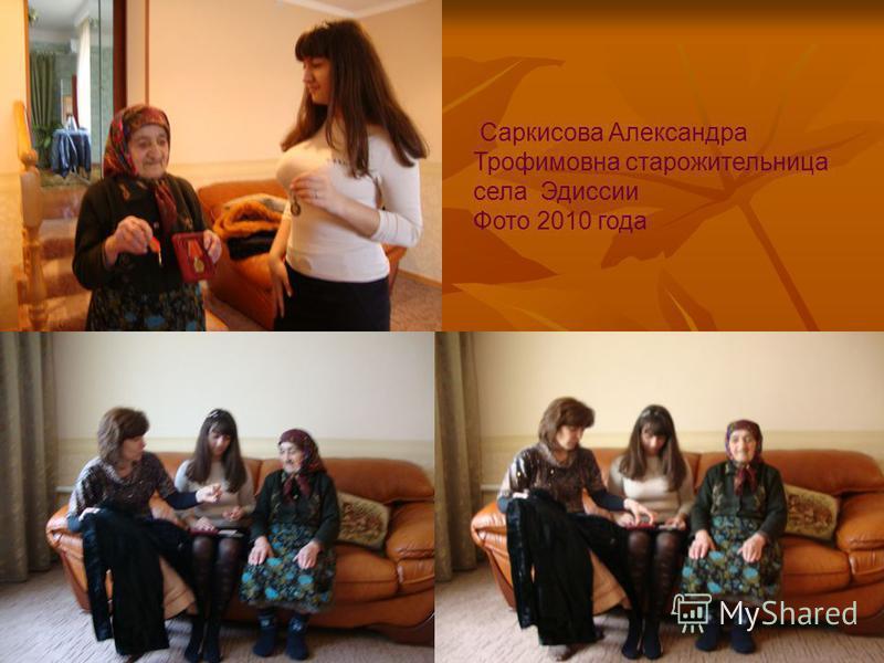 Саркисова Александра Трофимовна старо жительница села Эдиссии Фото 2010 года